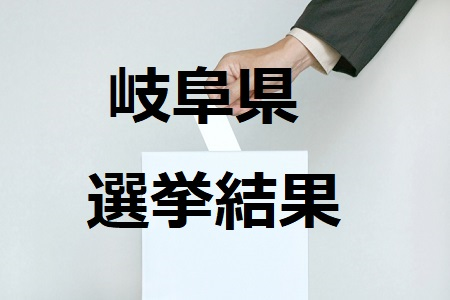 岐阜県選挙