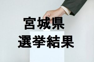 宮城県選挙結果450