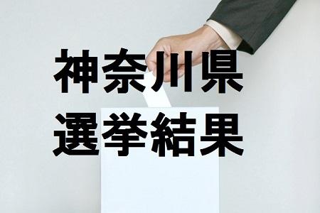 神奈川県選挙結果450