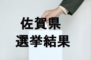 佐賀県選挙結果450
