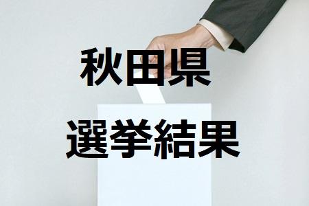秋田県選挙4503