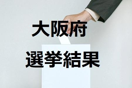 大阪府議会議員補欠選挙(豊中市...