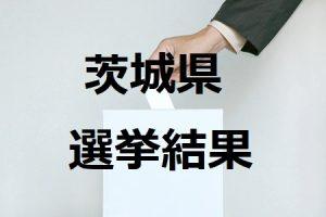 茨城県選挙