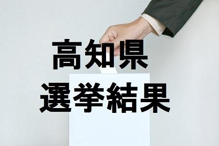 高知県選挙結果450
