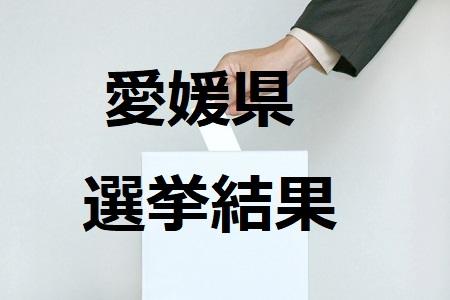 市 選挙 速報 西条