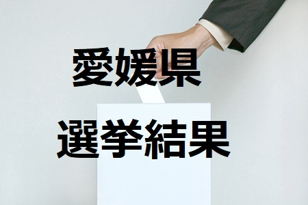 松山市議会議員選挙の結果速報、...
