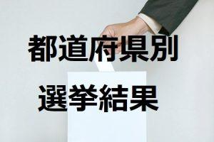 都道府県別選挙結果