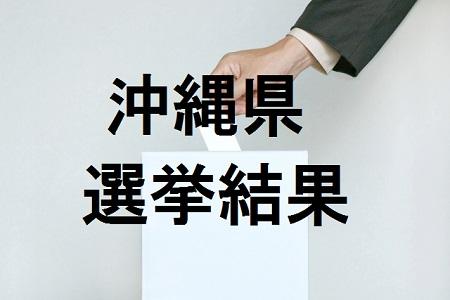 沖縄県選挙結果
