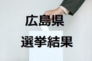 広島県選挙