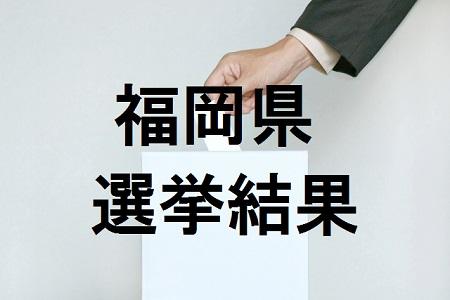 福岡県選挙結果