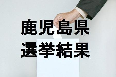 鹿児島県選挙結果