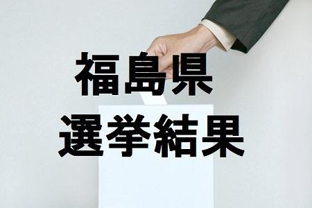 福島県選挙結果